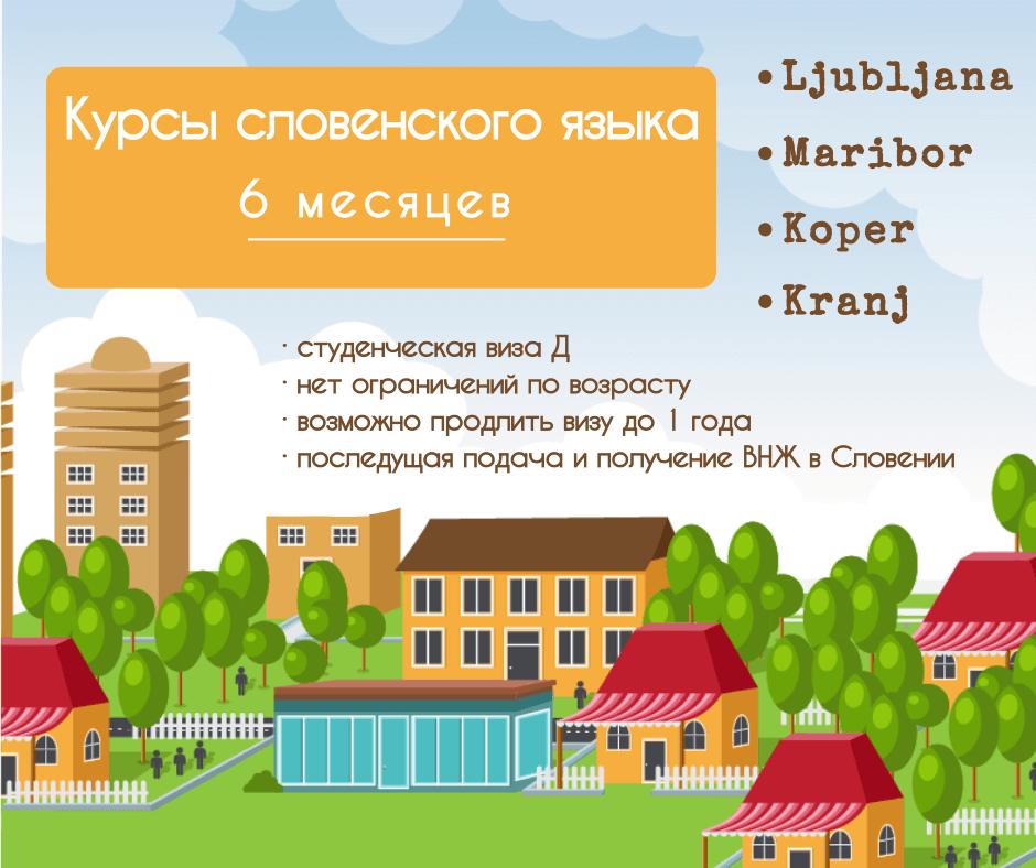 Интенсивные курсы словенского языка: Любляна, Крань, Марибор и Копер