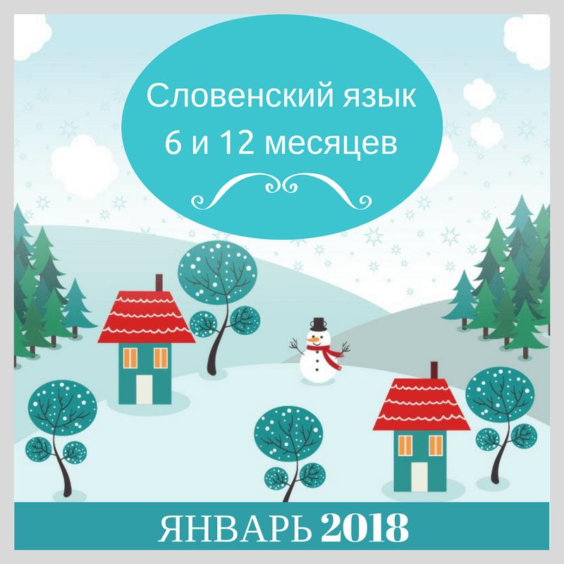 Открыт набор на курсы словенского языка - январь 2018, 6 и 12 месяцев