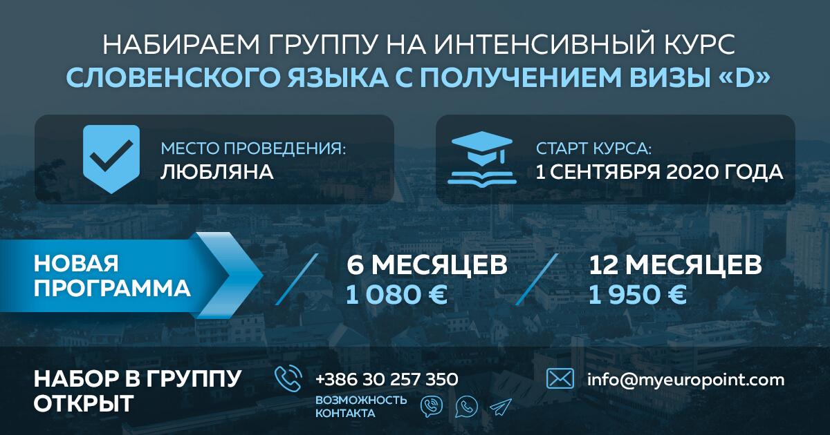 Курс словенского языка  — сентябрь 2020, 6 и 12 месяцев